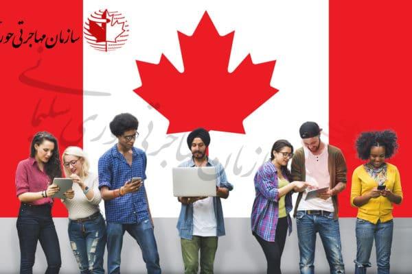 اقامت دائم کانادا پس از تحصیل