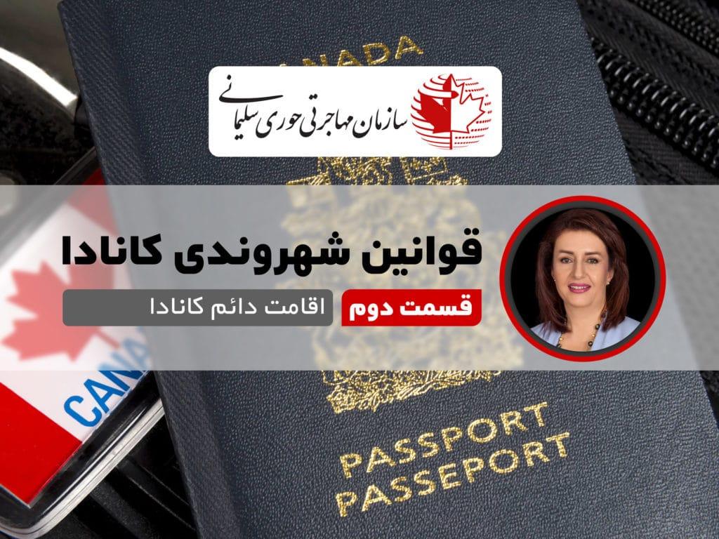 قوانین شهروندی قسمت دوم (وضعیت اقامت دائم کانادا)