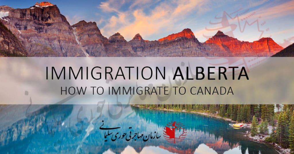دو تغییر مهم در روش مهاجرت استانی آلبرتا