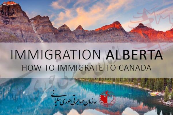 مهاجرت استانی آلبرتا - مهاجرت به کانادا