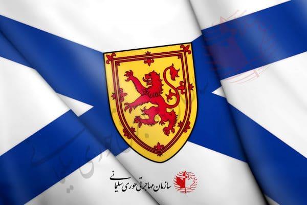 پرچم نوا اسکوشیا کانادا - اکسپرس اینتری نوا اسکوشیا