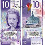 اولین اسکناس عمودی 10 دلاری کانادا