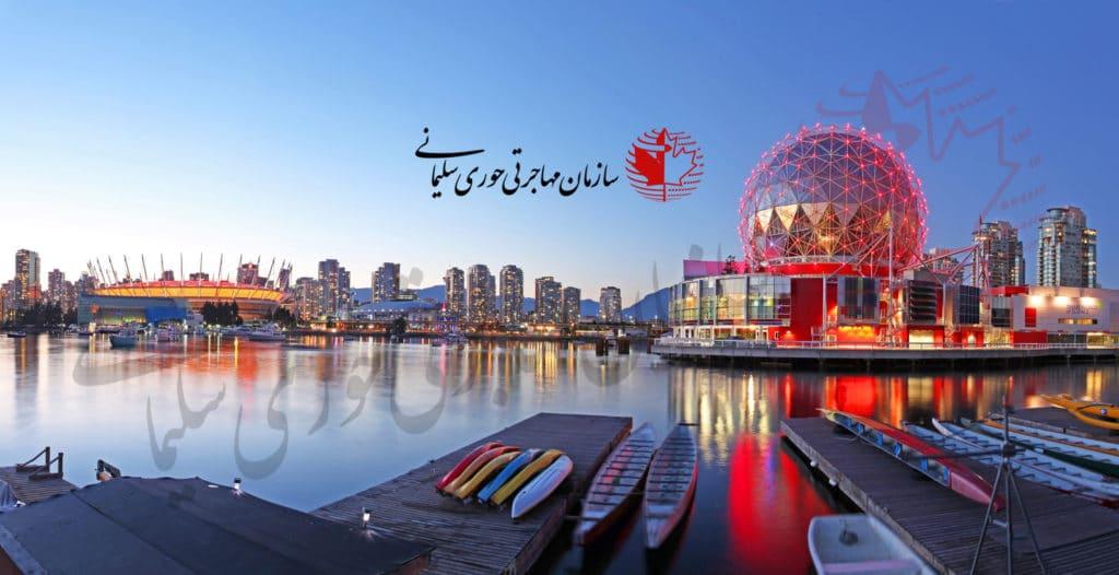ونکوور در لیست بهترین شهرهای جهان
