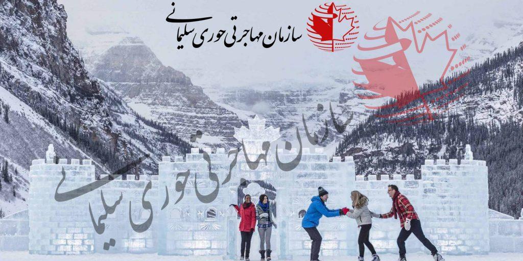 ژانویه ۲۰۱۹ جشنواره زمستانی در بنف Banff به مدت ۱۲ روز