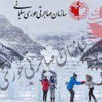 جشنواره زمستانی در بنف