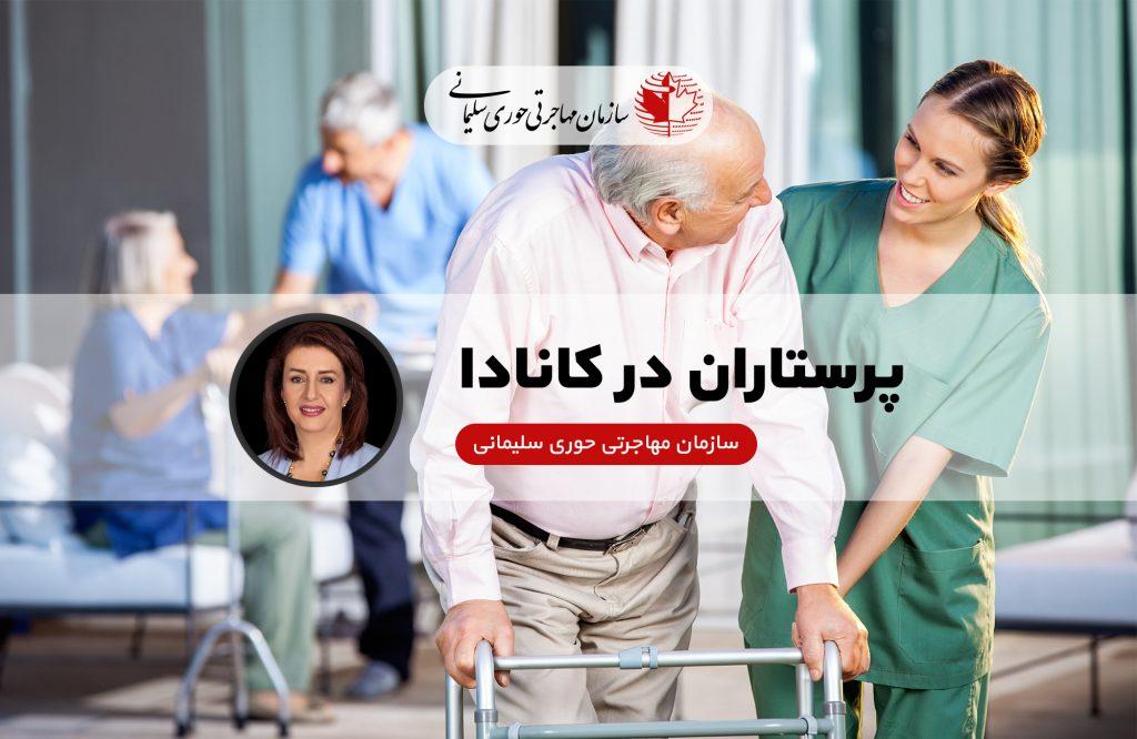 پرستاران در کانادا
