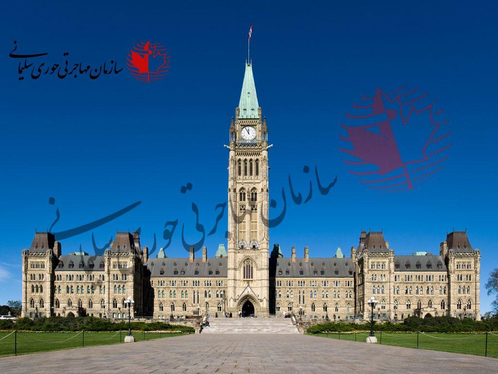 برای عملیات نوسازی ساختمان مرکزی پارلمان کانادا ده سال تعطیل شد