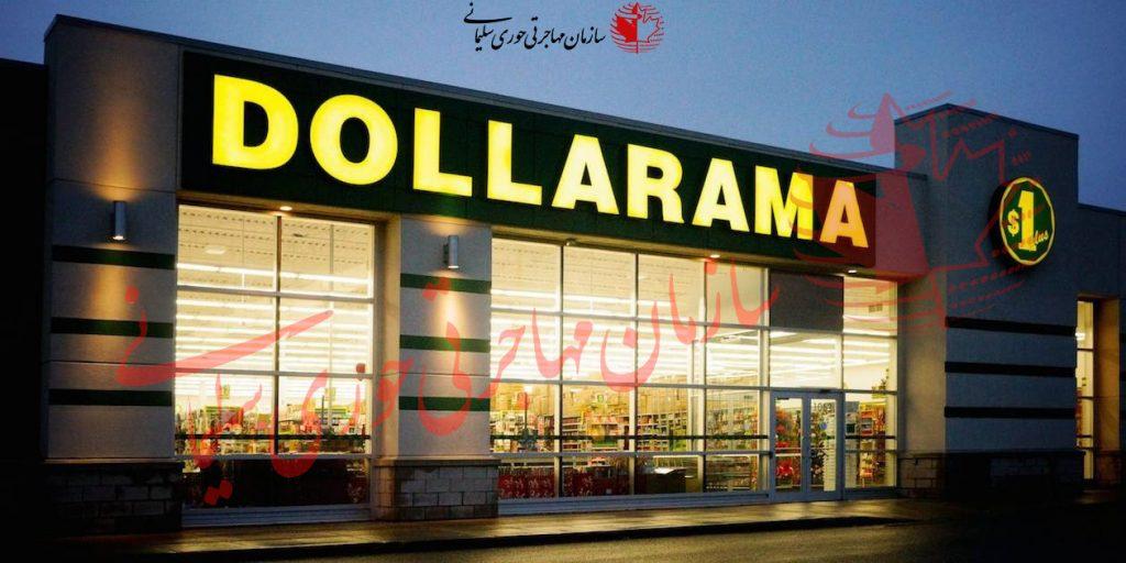 فروش آنلاین فروشگاه دولاراما در کبک راه اندازی شد