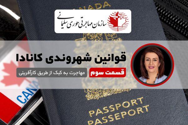 قوانین شهروندی قسمت سوم - مهاجرت به کبک از طریق کارآفرینی