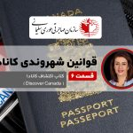 شرایط شهروندی در کانادا قسمت 6