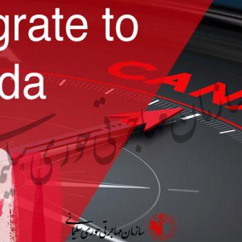 مهاجر در کانادا