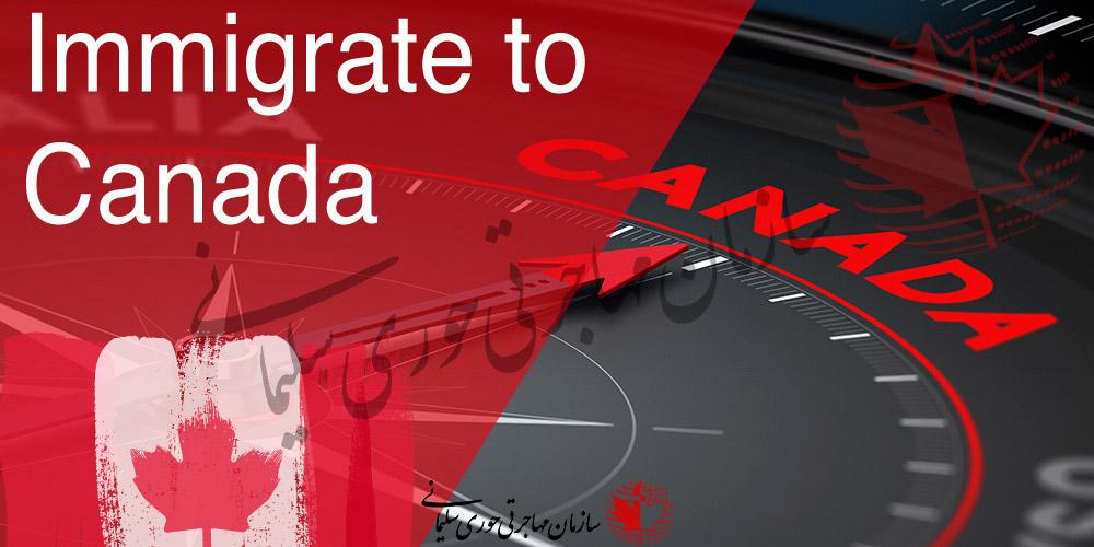 پذیرش بیش از ۱ میلیون مهاجر در کانادا طی ۳ سال آینده