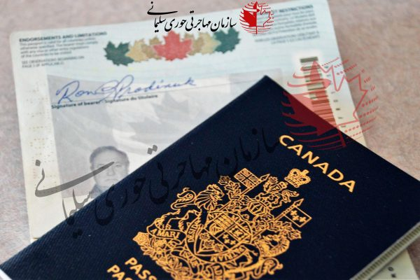 پاسپورت کشور کانادا - پاسپرت کانادا