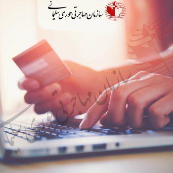 عوارض خروج از کشور - پرداخت عوارض خروج از کشور