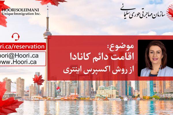 اکسپرس اینتری - اقامت دائم کانادا