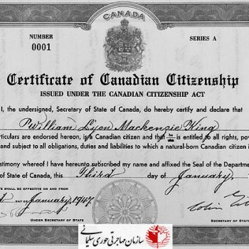 اولین شهروند کانادا