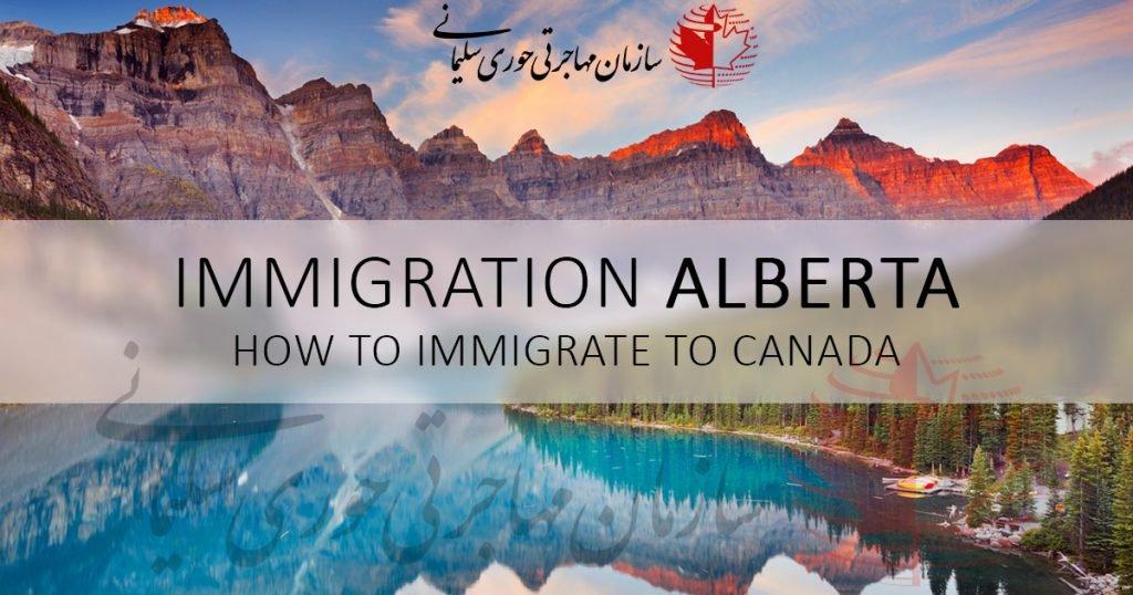 نخستین مرحله طرح مهاجرپذیری اضطراری آلبرتا