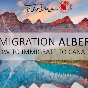 مهاجرپذیری اضطراری آلبرتا