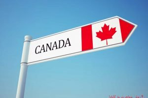 4 راه مهاجرت به کانادا