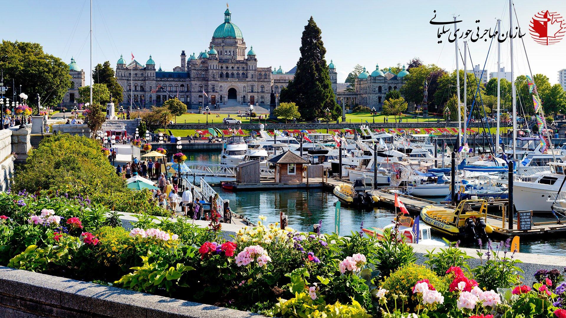 مهمان نوازترین شهرهای کانادا
