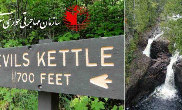 جاذبه های گردشگری کانادا : راز آبشار شیطان