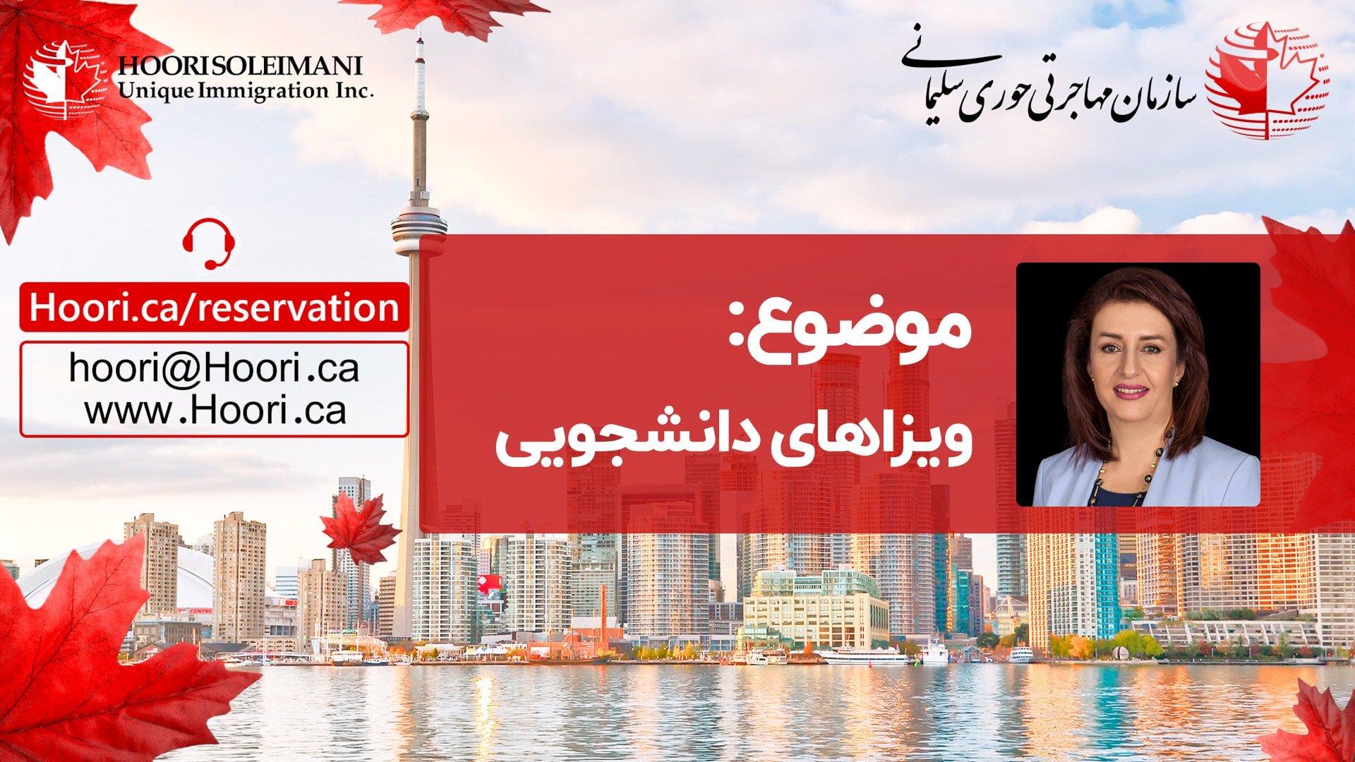 ویزای دانشجویی کانادا