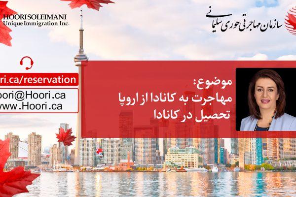 مهاجرت به کانادا از اروپا و تحصیل در کانادا