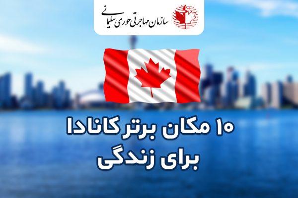 ویدیو : 10 مکان برتر کانادا برای زندگی