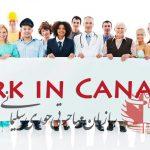 رتبه بندی شهرها در مهاجرت به کانادا از طریق کاریابی چگونه است