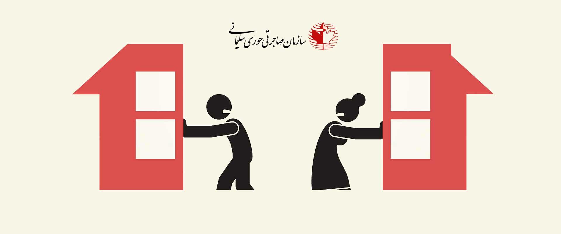 قوانین طلاق ایرانی