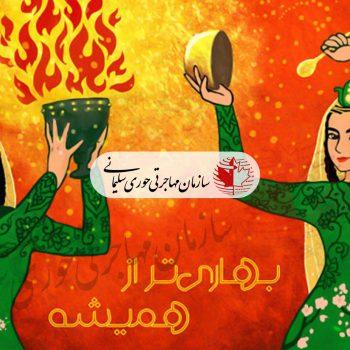 چهارشنبه سوری مبارک باد