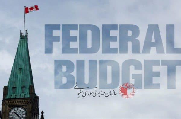 بودجه سال 2019 فدرال