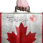 اقامت در کانادا و قوانین جدید خروج از کشور