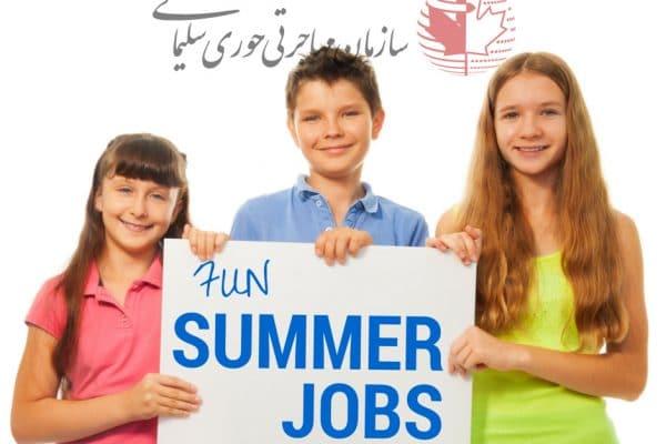 15 شغل تابستانی در کانادا