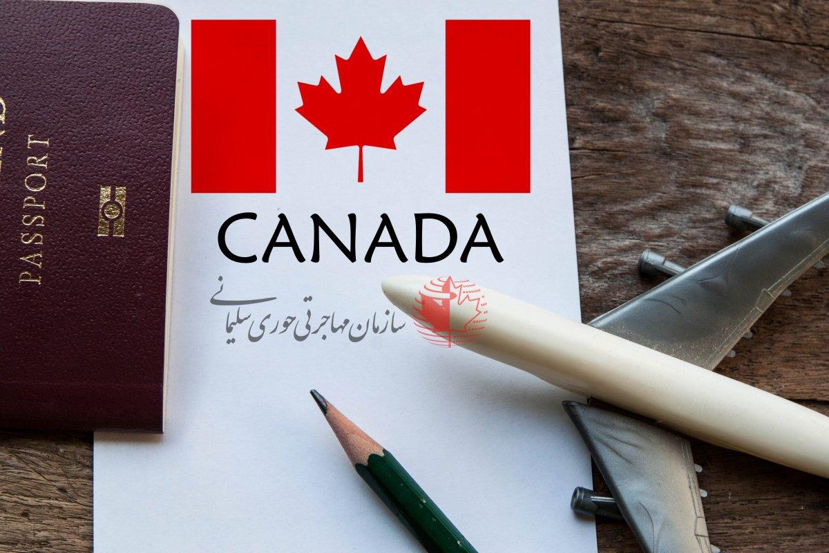 ویزای 5 ساله کانادا (ویزای مالتیپل)