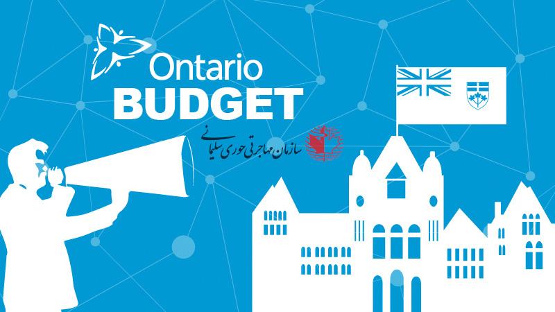 بودجه انتاریو