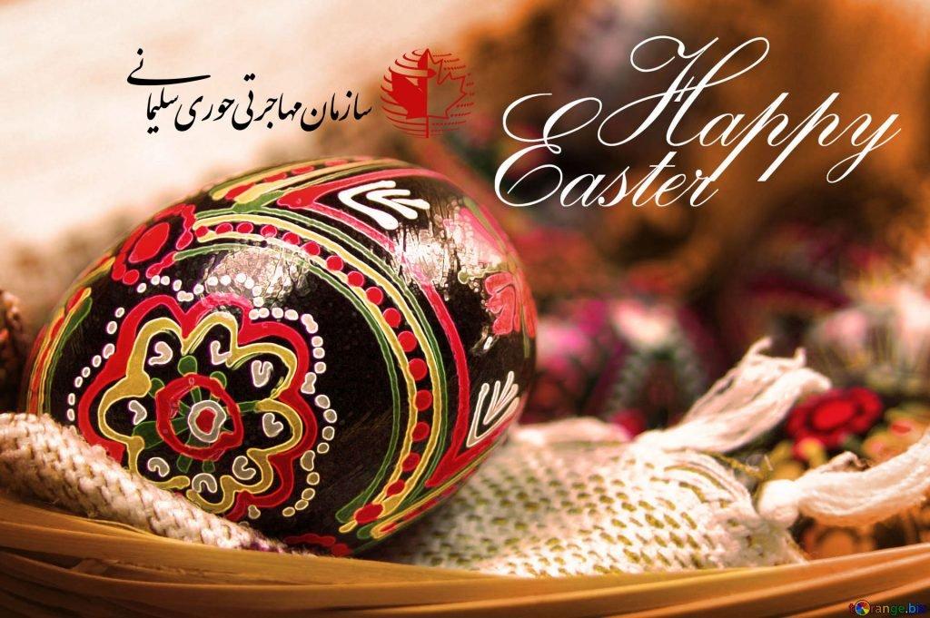عید پاک چه روزی است؟