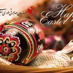 عید پاک چیست