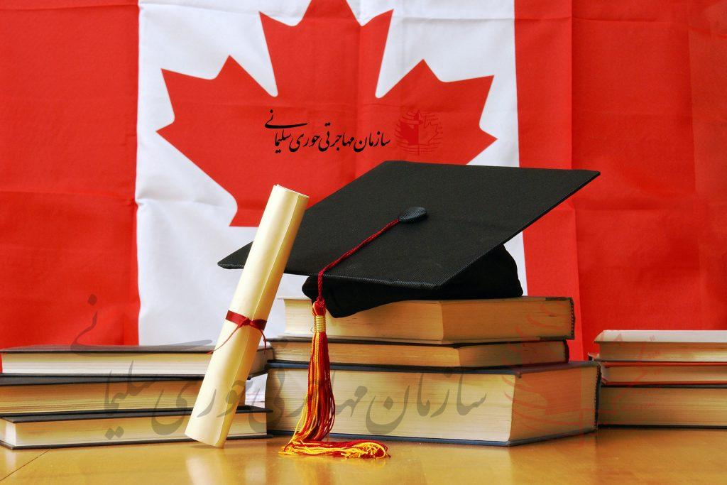 گذراندن دوره دانشجویی در کانادا