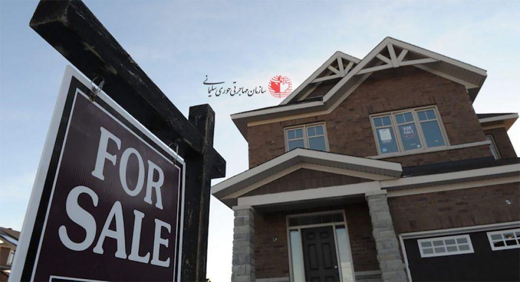 افت قیمت مسکن در کانادا