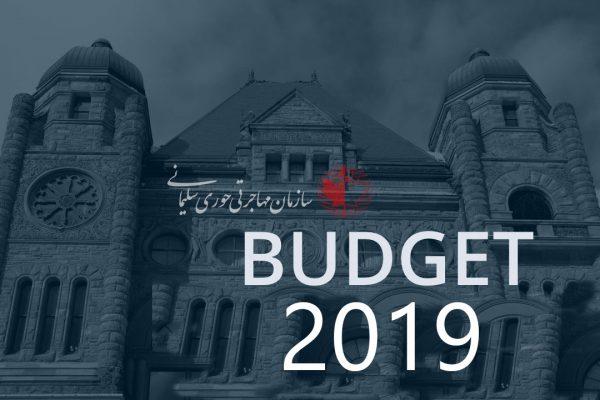 نگاهی به بودجه 2019 انتاریو