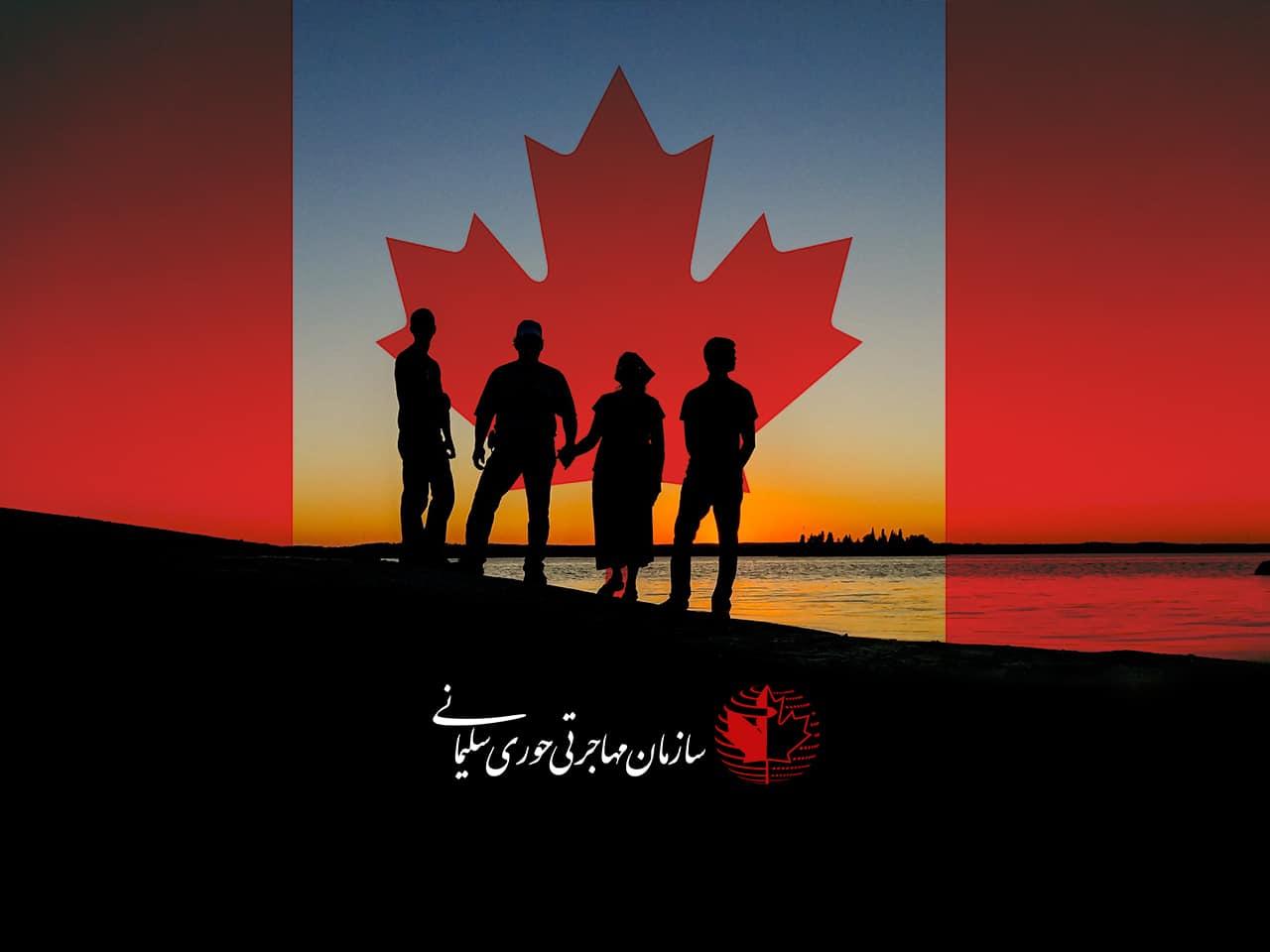 اسپانسر شیپ والدین کانادا 2019