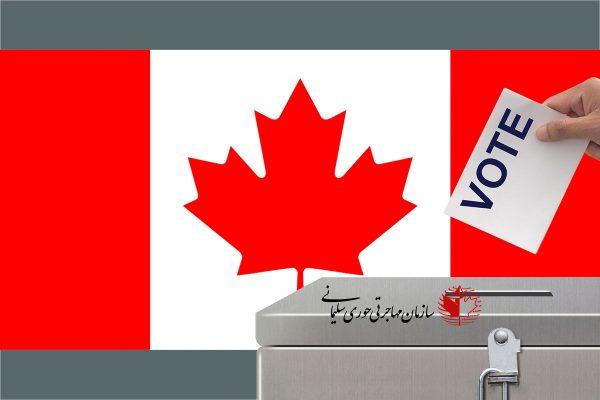 انتخابات فدرال 2019 کانادا و تاثیر بر قوانین مهاجرت