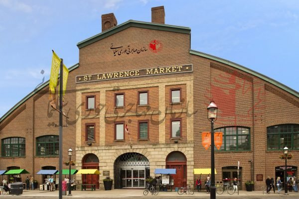بازار سنت لارنس