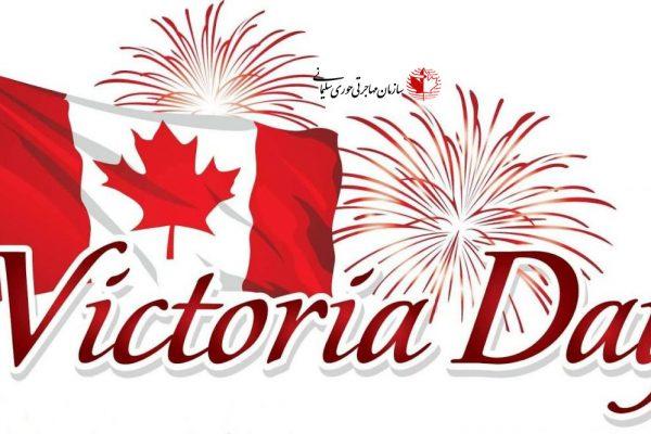 روز ویکتوریا در کانادا چه روزی است؟