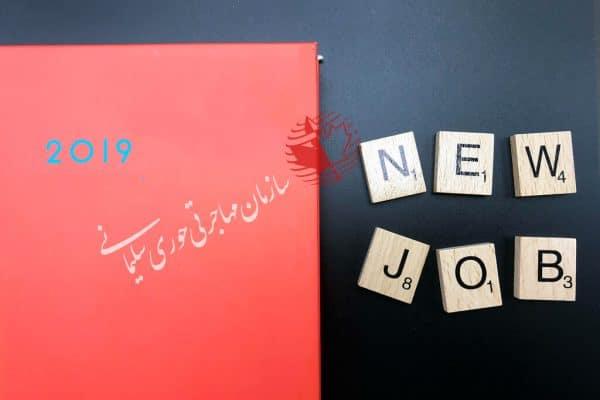 شغلهای عجیب مورد نیاز بازار کار کانادا