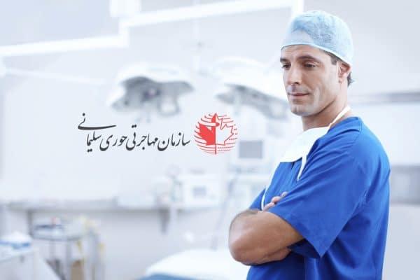 انتاریو : ارایه خدمات رایگان دندانپزشکی