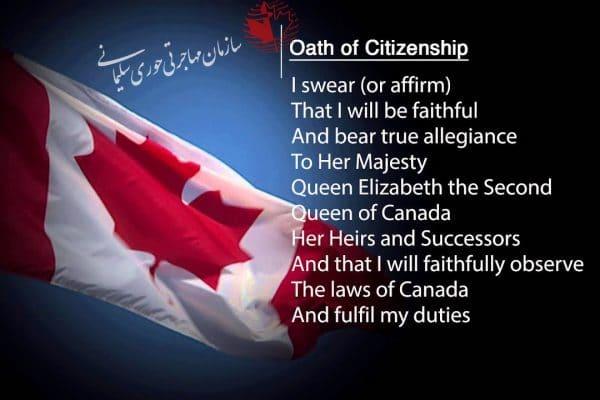 اصلاح سوگند شهروندی کانادا