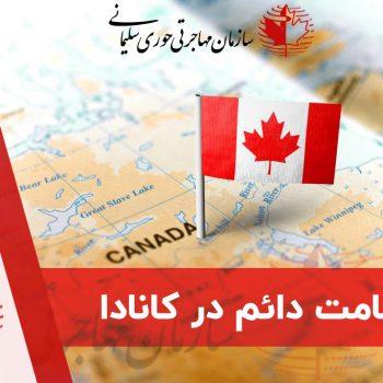 نکات بسیار مهم برای اقامت دائم در کانادا