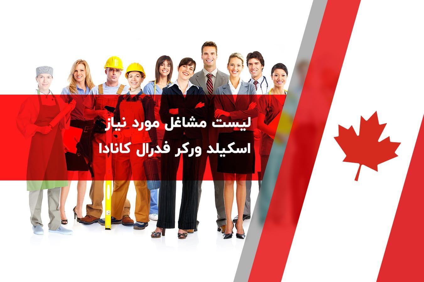 لیست مشاغل واجد شرایط اسکیلد ورکر فدرال کانادا
